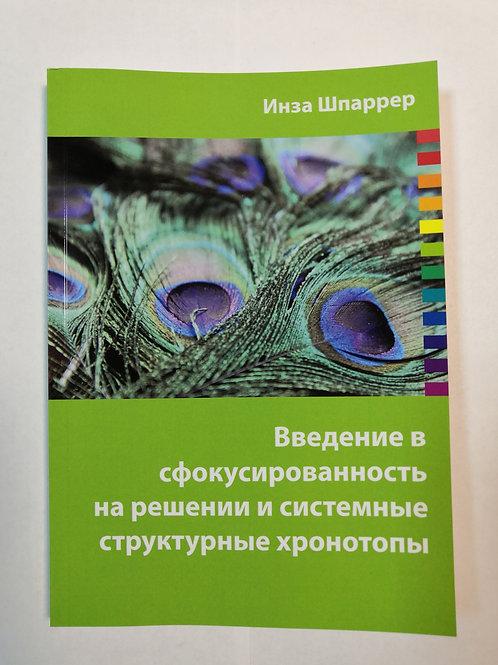 """Книга""""Введение в сфокусированность на решении и системные структурные хронотипы"""""""