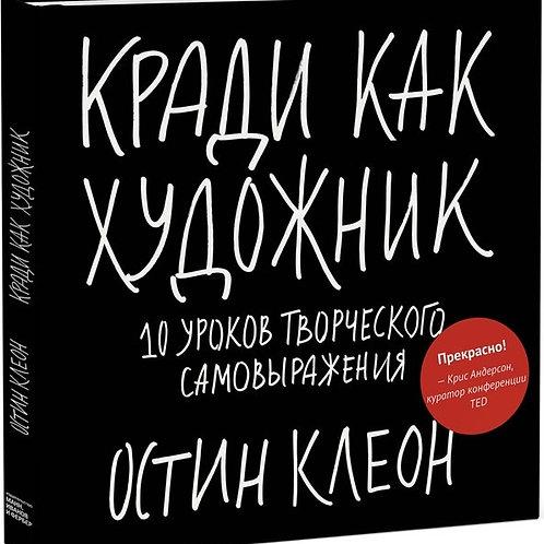 "Книга ""Кради как художник"""