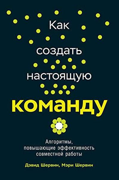"""Книга """"Как создать настоящую команду"""""""