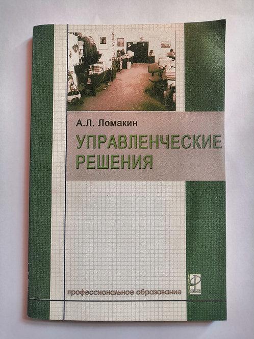 """Книга """"Управленческие решения"""""""