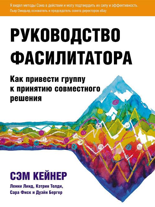 """Книга """"Руководство Фасилитатора"""", Сэм Кейнер"""