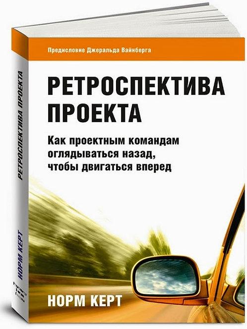 "Книга ""Ретроспектива проекта"""