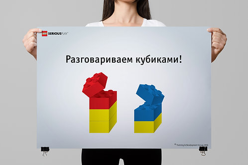 """Плакат """"Разговариваем кубиками"""" LEGO® SERIOUS PLAY"""