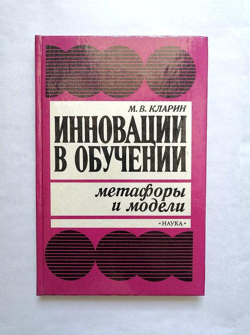 """Книга """"Инновации в обучении. Метафоры и модели."""""""
