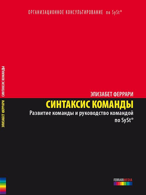 "Книга ""Синтаксис команды"""