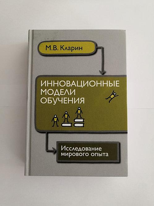 """Книга """"Инновационные модели обучения. Исследование мирового опыта"""""""