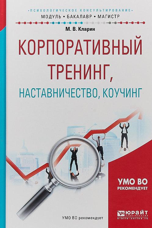 "Книга ""Корпоративный тренинг, наставничество, коучинг"""