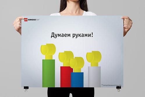 Комплект из 3 плакатов LEGO® SERIOUS PLAY®