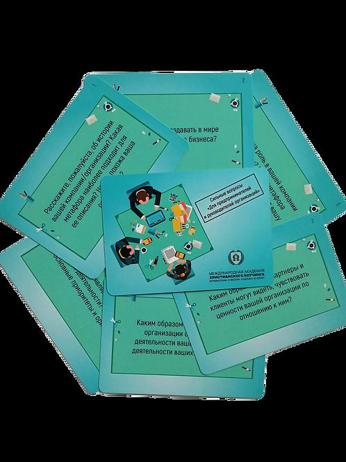 """Колода карт """"Сильные вопросы для предпринимателей и собственников организации"""""""