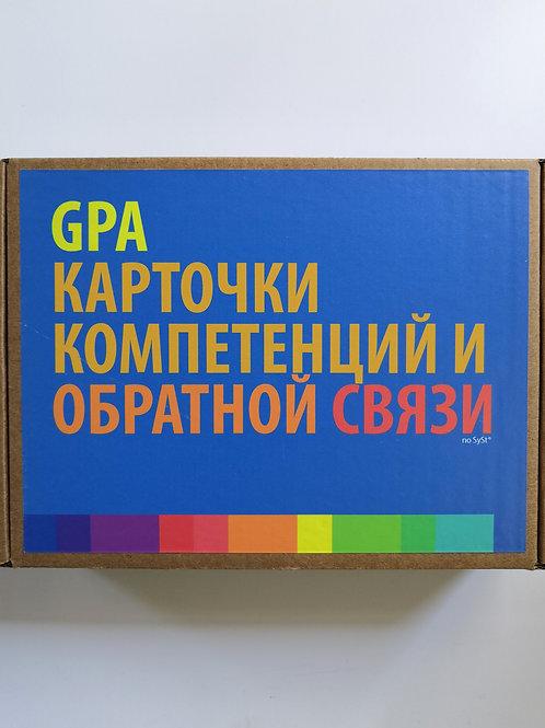 GPA карточки компетенций и обратной связи