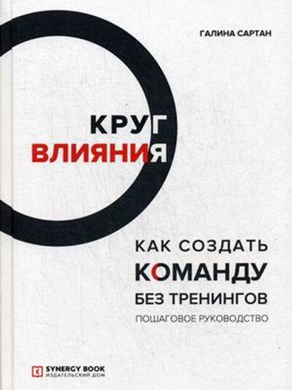 """Книга """"Круг влияния. Как создать команду без тренингов"""""""