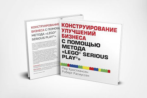 """Книга """"Конструирование улучшений бизнеса с помощью метода """"LEGO SERIOUS PLAY"""""""
