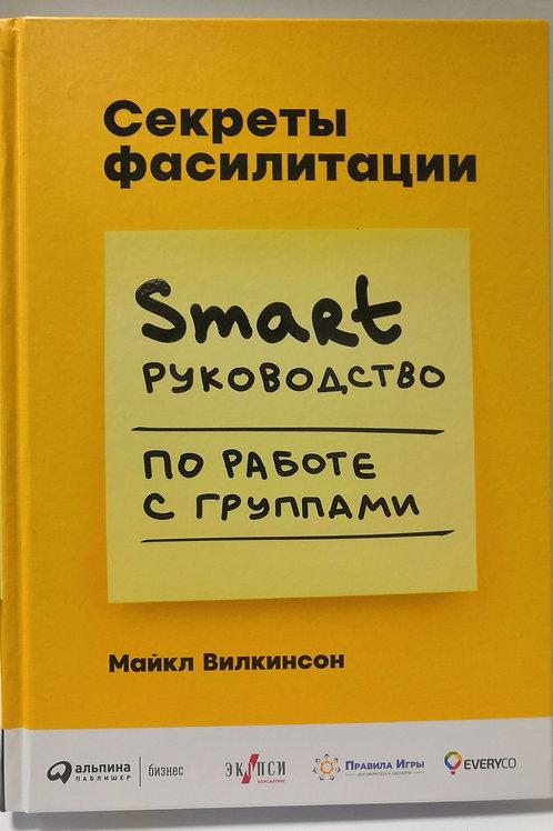 """Книга """"Секреты фасилитации. SMART руководство по работе с группами"""""""