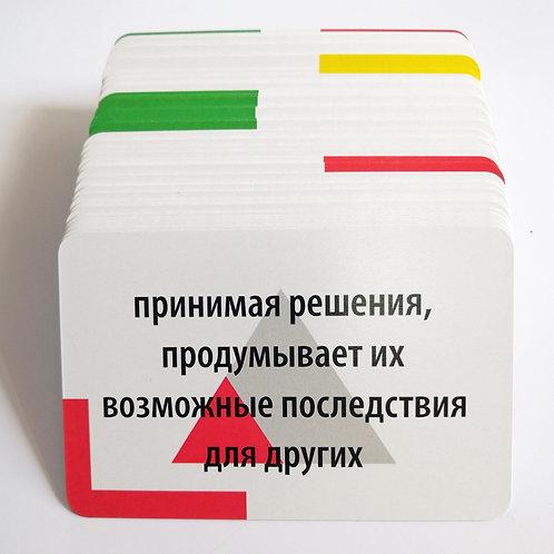 Дополнительная колода GPA карточек компетенций и обратной связи (100 шт)