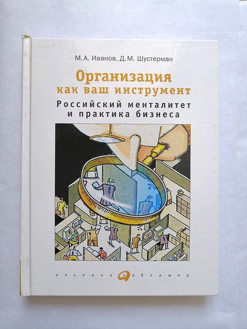 "Книга "" Организация как ваш инструмент. Российский менталитет и практика бизнеса"
