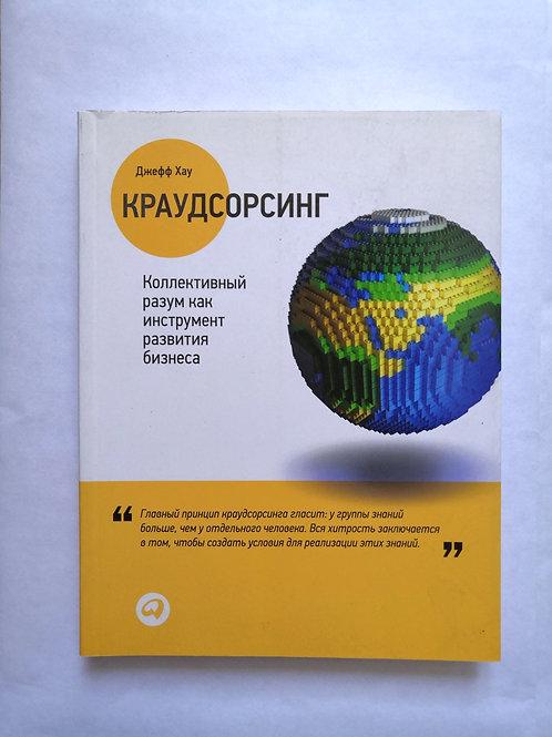 """Книга """"Краудсорсинг. Коллективный разум как инструмент развития бизнеса"""""""