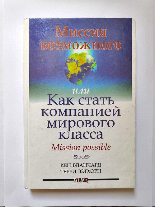 Миссия возможного, или Как стать компанией мирового класса. Mission possible