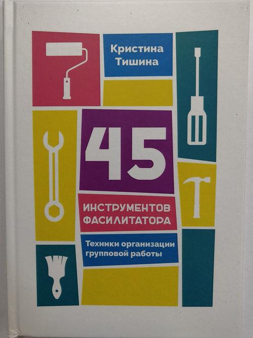 """Книга """"45 инструментов фасилитатора. Техники организации групповой работы"""""""
