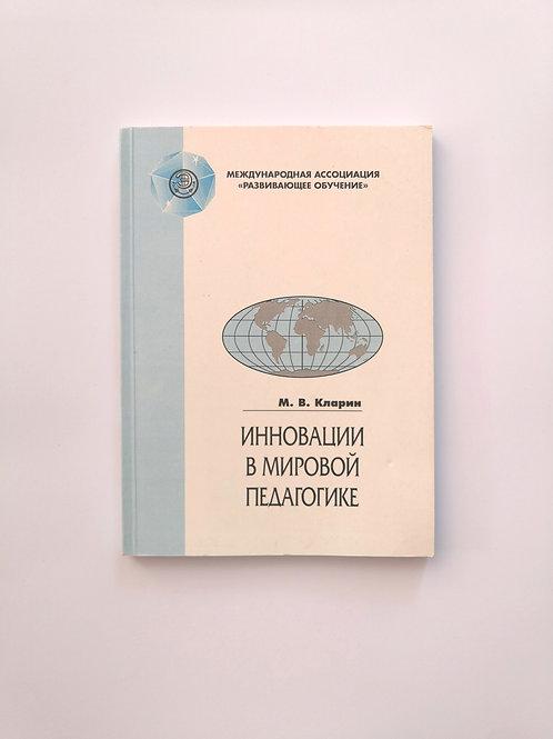 """Книга """"Инновации в мировой педагогике: обучение на основе исследования, игры..."""""""