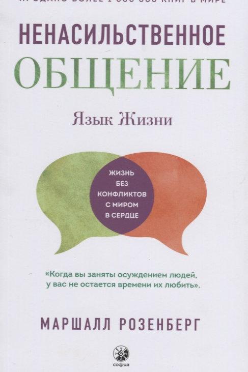 """Книга """"Язык жизни. Ненасильственное общение"""""""