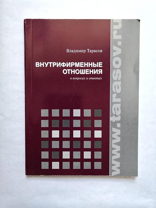 """Книга """"Внутрифирменные отношения в вопросах и ответах"""""""