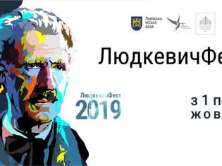 ЛюдкевичФеcт 2019