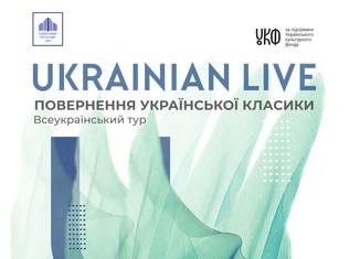 Ukrainian Live Tour - Анонс