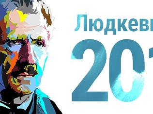 """""""Людкевич-Фест"""" збирає міжнародну конференцію про творчість композитора"""