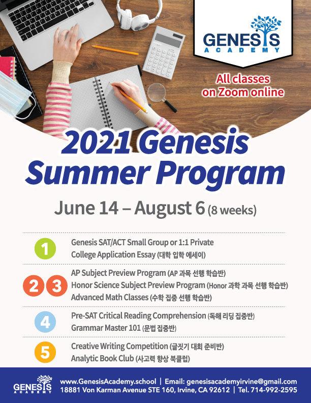 051721-Genesis-Summer2021-1.jpg