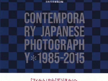 日本写真家協会創立70周年記念「日本の現代写真」