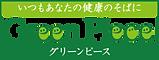 グリーンピースロゴ