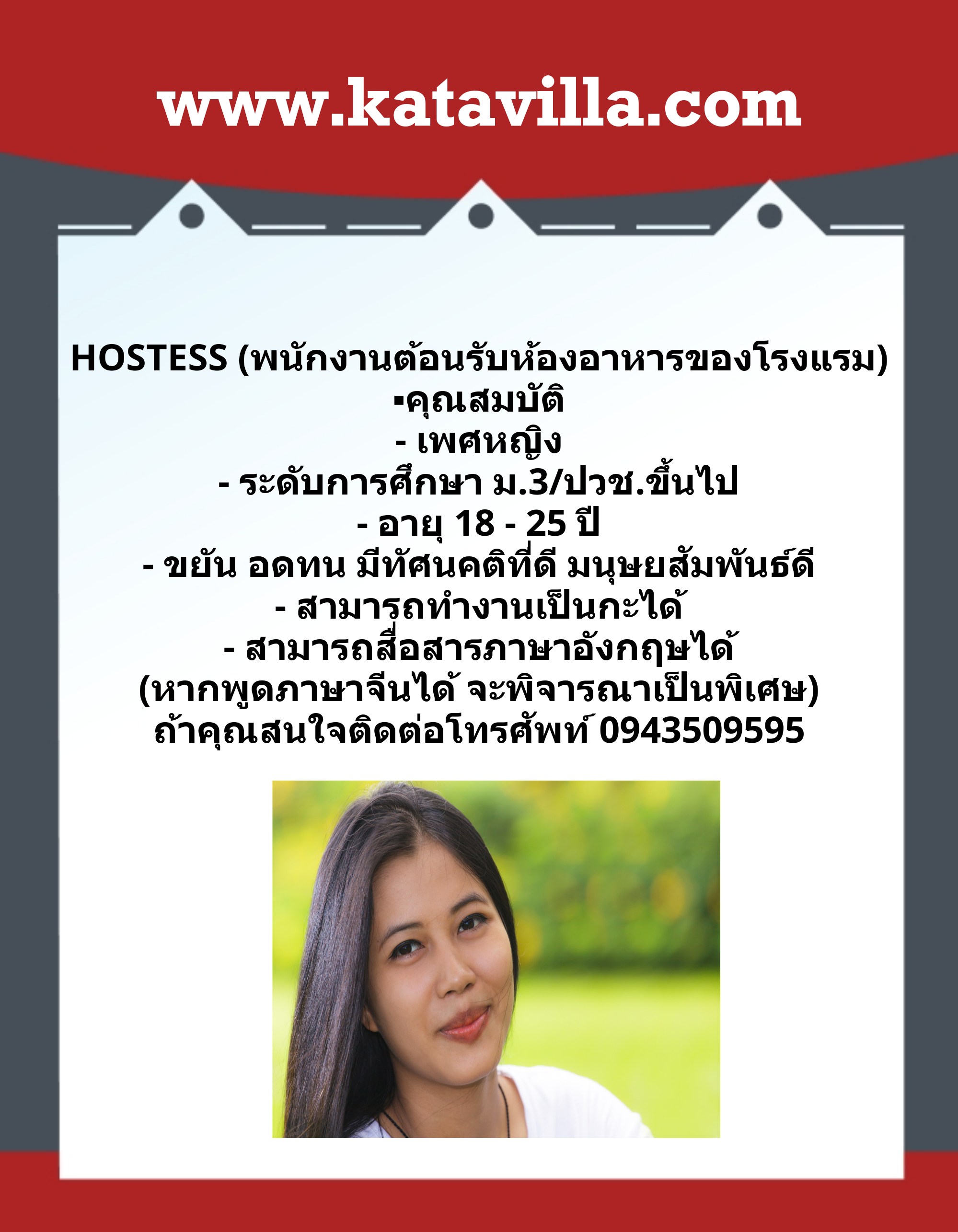 HOSTESS (1)