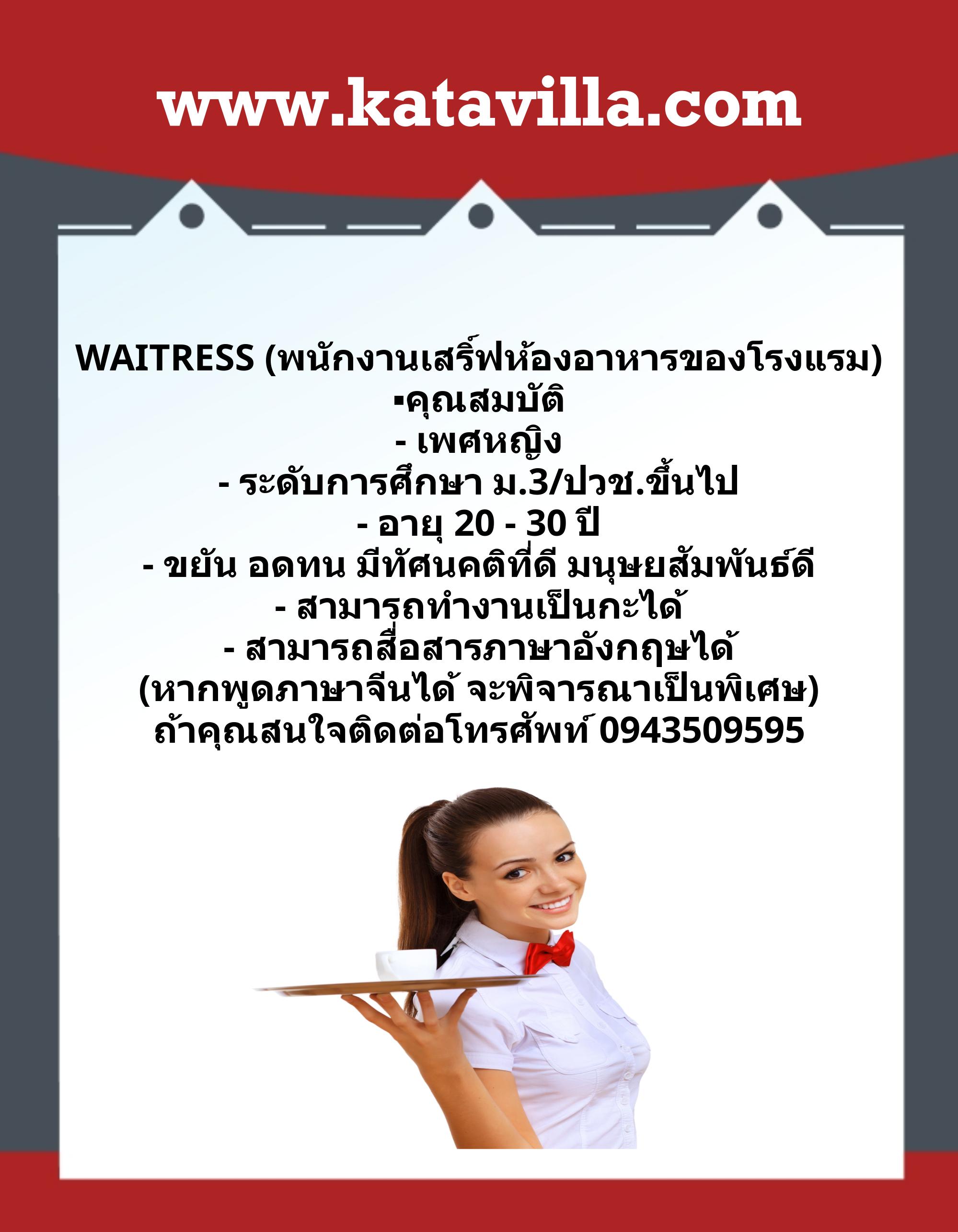 WAITRESS (1)
