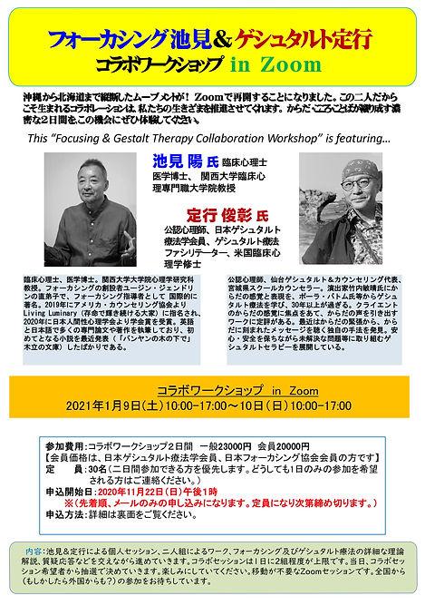 2020.10.30池見定行コラボZoomチラシ決定版-1.jpg