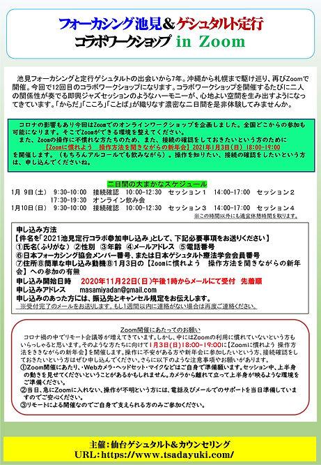 2020.10.30池見定行コラボZoomチラシ決定版-2.jpg