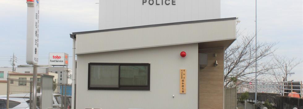 19 昭和橋交番01.jpg