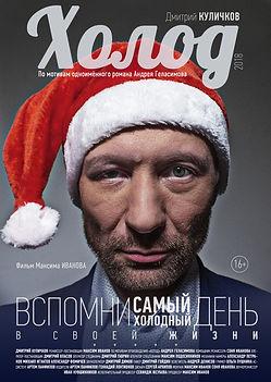 Poster_HOLOD.jpg