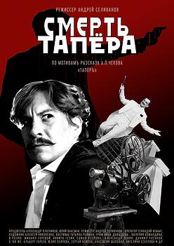 смерть тапера постер.png