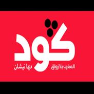 """""""مرا حاشاك"""".. صرخة بالفيديو لمغربية حول """"الحگرة المجتمعية على العيالات"""""""