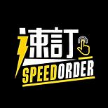 速訂-logo-final-.png