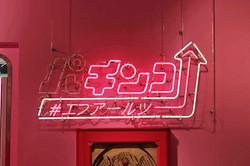 【レポート】イケナイ妄想を掻き立てる「FANZA × #FR2」の18禁
