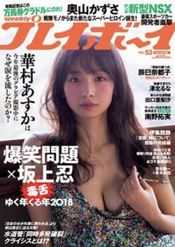 週刊プレイボーイ No.53