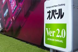「ショップガイド オパール VER2.0(OHPEARL VER2.0)