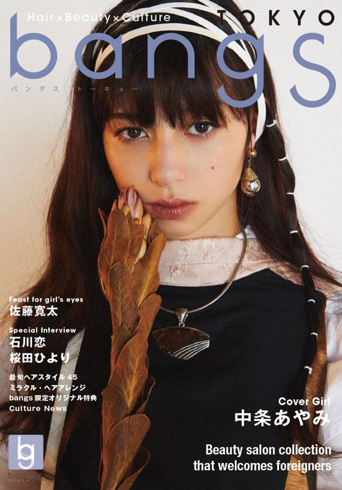 bangs TOKYO vol.8