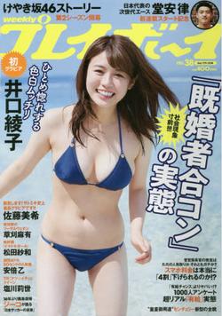 週刊プレイボーイ No.38