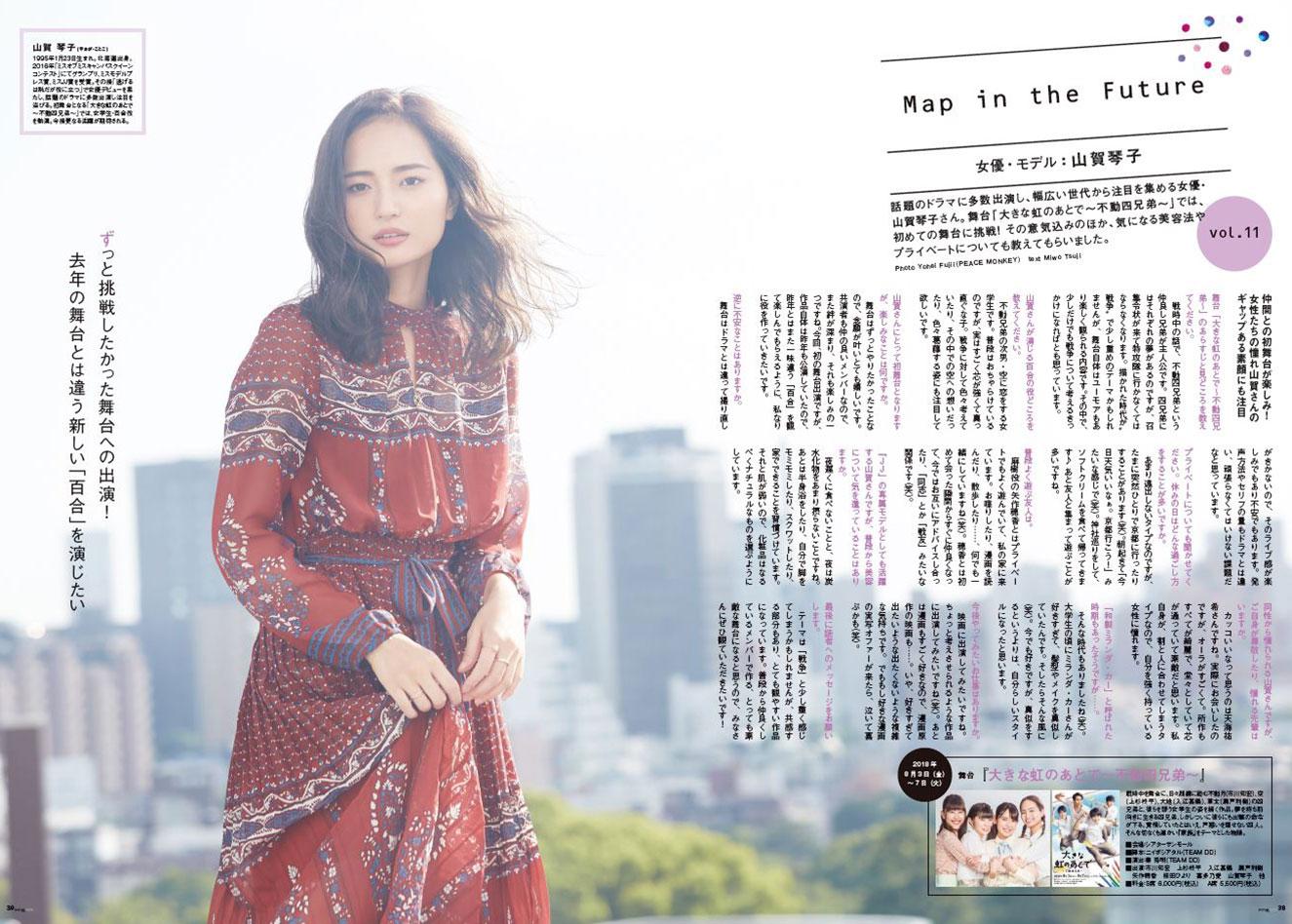 山賀琴子インタビュー