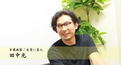 「田中光 インタビュー」