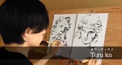 「Toru knインタビュー」