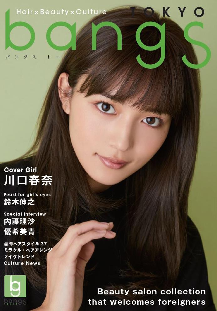bangs TOKYO vol.6