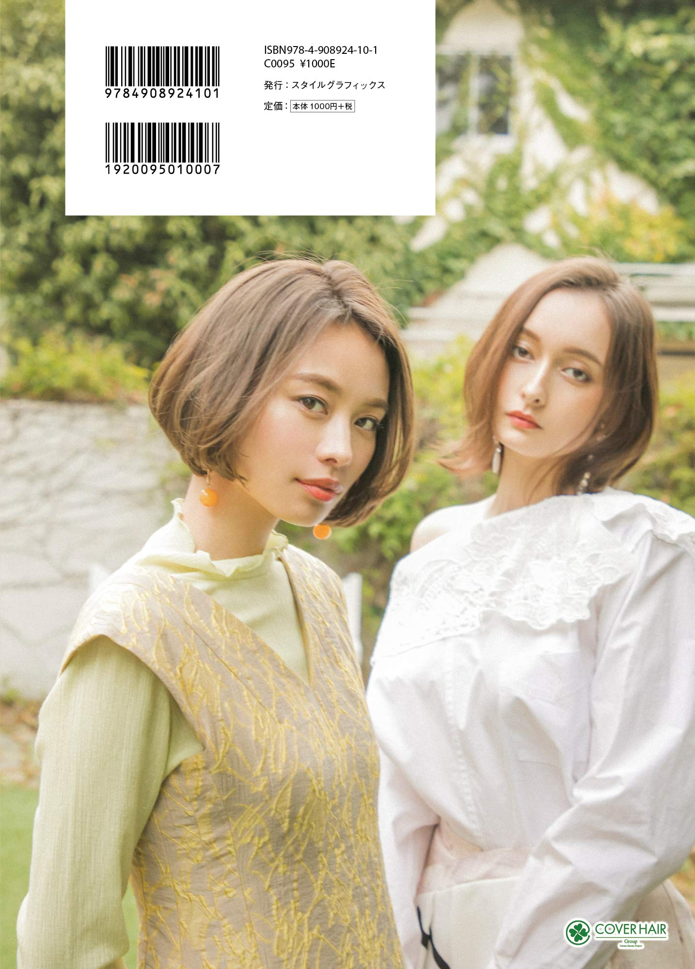 COVER hair's magazine 2020
